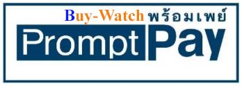 Buy-Watch PromptPay, Buy-Watch พร้อมเพย์ จ่ายง่าย ได้ส่วนลด พร้อมใช้งานแล้ว!