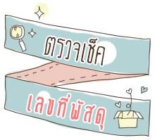 ตรวจเช็คเลขที่พัสดุ Noshi Fashion Tel.082-954-7946 Facebook/noshifashion Line : nannicha