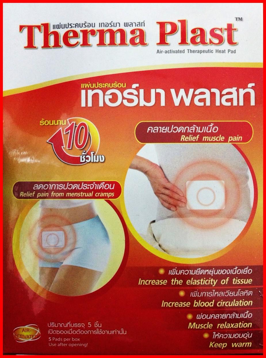 Therma Plast 5 pads/box