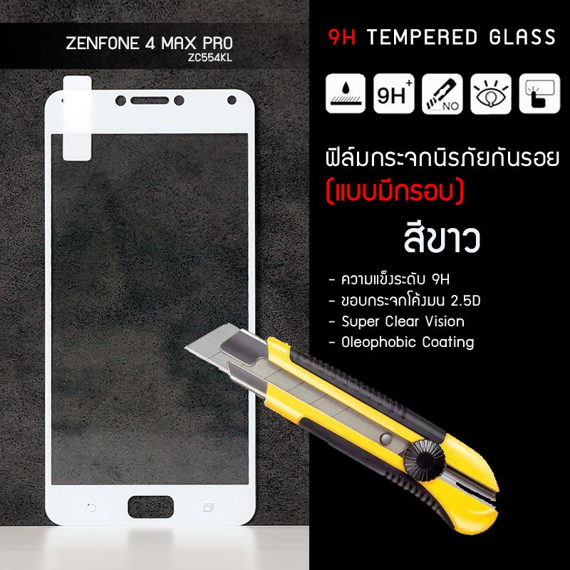 (มีกรอบ) กระจกนิรภัย-กันรอยแบบพิเศษ ขอบมน 2.5D ( Zenfone 4 Max Pro ZC554KL ) ความทนทานระดับ 9H สีขาว