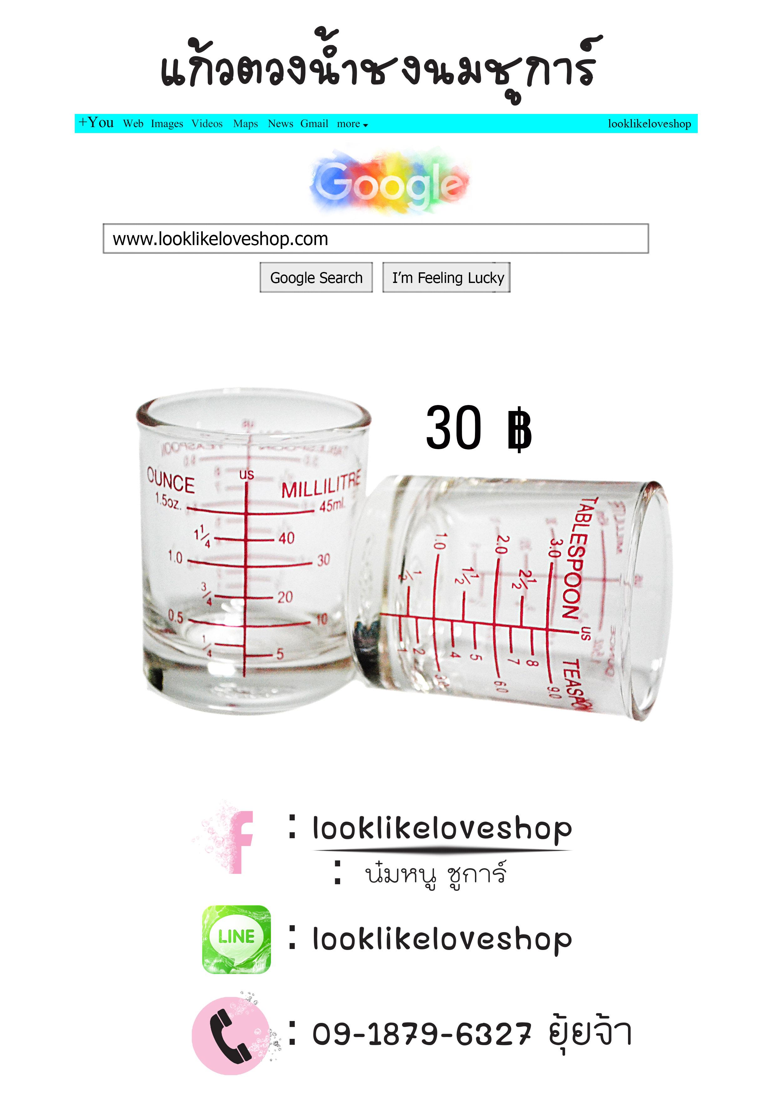 เเก้วตวงน้ำชงนมชูการ์