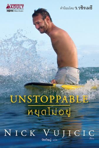 หยุดไม่อยู่ (Unstoppable) [mr02]