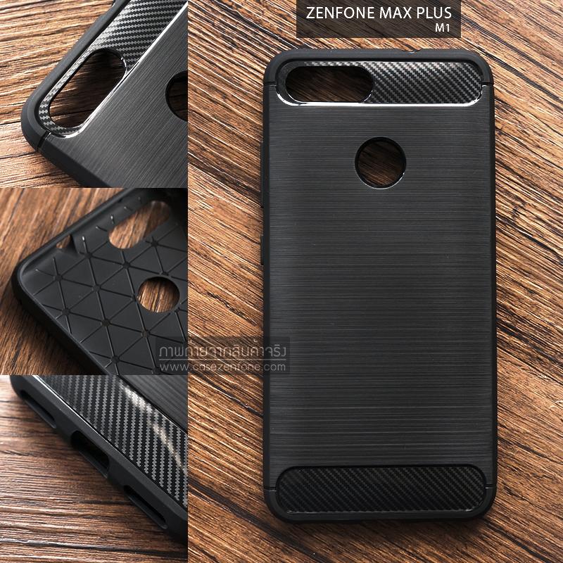 เคส Zenfone Max Plus (M1) เคสนิ่มเกรดพรีเมี่ยม (Texture ลายโลหะขัด) กันลื่น ลดรอยนิ้วมือ สีดำ