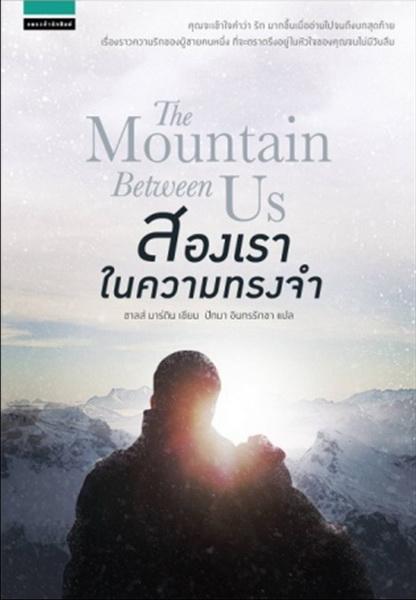 สองเราในความทรงจำ (The Mountain Between Us)