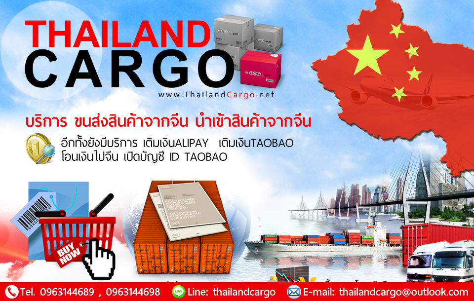 Thailand Cargo
