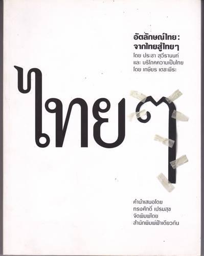 อัตลักษณ์ไทย: จากไทยสู่ไทยๆ + บริโภคความเป็นไทย (โดย ประชา สุวีรานนท์ และ เกษียร เตชะพีระ)
