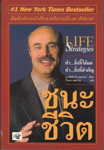ชนะชีวิต (Life Strategies)