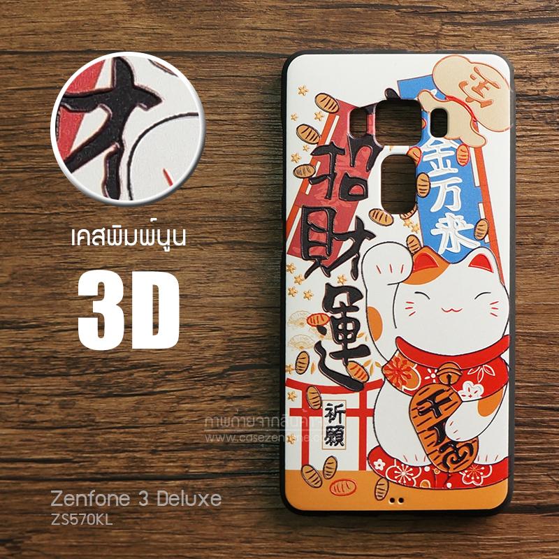 เคส Zenfone 3 Deluxe (ZS570KL) เคสนิ่ม สกรีนลาย 3D คุณภาพ พรีเมียม ลายที่ 3