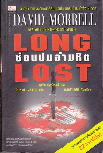 ซ่อนปมอำมหิต (Long Lost) ของ เดวิด มอร์เรลล์ (David Morrell) เรียบเรียงโดย ก. อัศวเวศน์