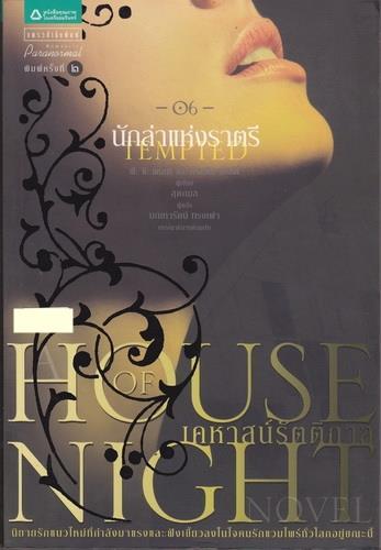 เคหาสน์รัตติกาล เล่ม 6 ตอน นักล่าแห่งราตรี (House of Night: Tempted)