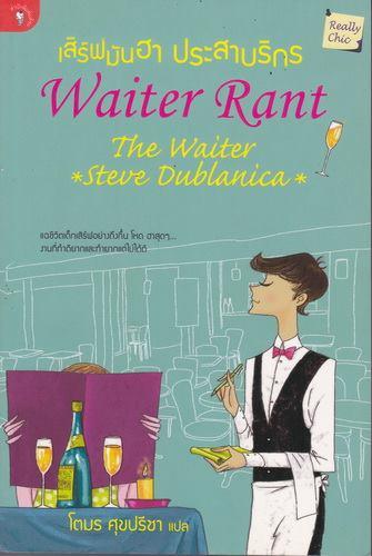 เสิร์ฟ มัน ฮา ประสาบริกร (Waiter Rant: Thanks for the Tip-Confessions of the Cynical Waiter)