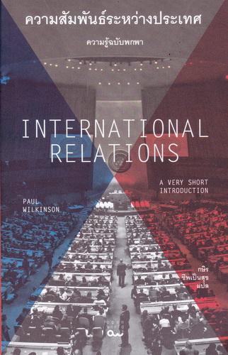 ความสัมพันธ์ระหว่างประเทศ ความรู้ฉบับพกพา (International Relations: A Very Short Introduction)