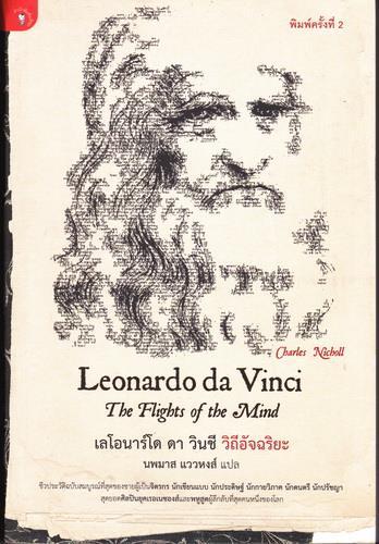 เลโอนาร์โด ดา วินชี วิถีอัจฉริยะ (Leonarodo da Vinci: The Flight of the Mind)