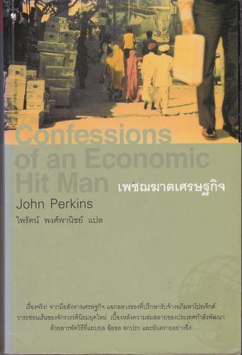 เพชฌฆาตเศรษฐกิจ (Confessions of an Economic Hit Man)