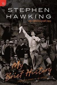 ประวัติย่อของตัวผม ของ สตีเฟน ฮอว์คิง (Stephen Hawking) [mr03]