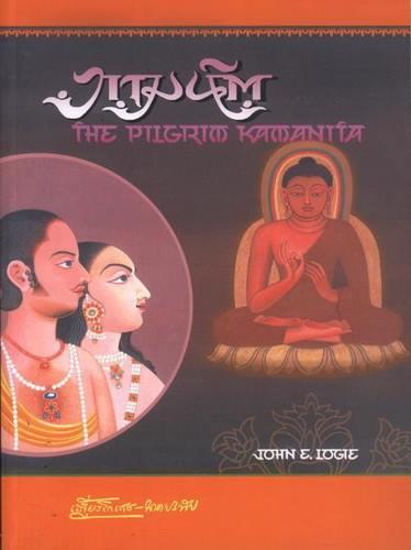 กามนิต (The Pilgrin Kamanita)