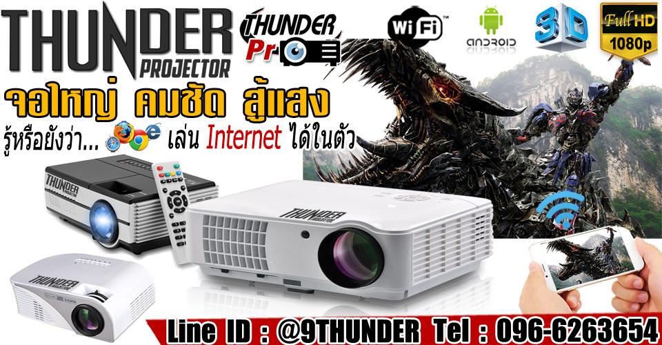 ขายมินิโปรเจคเตอร์ เครื่องฉายโปรเจคเตอร์ projector ราคาถูก โทร 0966263654