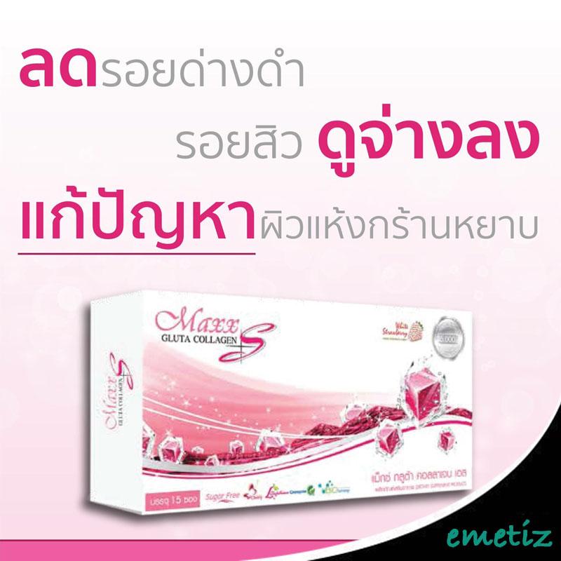 ผลิตภัณฑ์ Maxx Gluta Collagen S