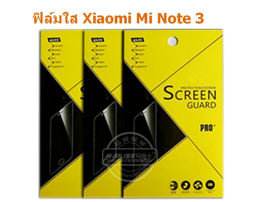 Xiaomi Mi Note 3 ฟิล์มกันรอยขีดข่วน แบบใส