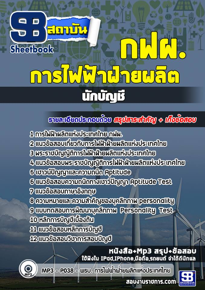 รวมแนวข้อสอบนักบัญชี กฟผ. การไฟฟ้าผลิตแห่งประเทศไทย NEW