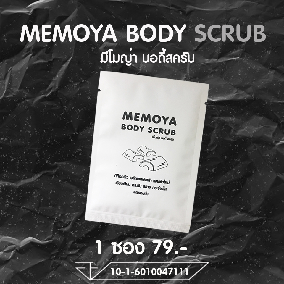 Memoya Body Scrub