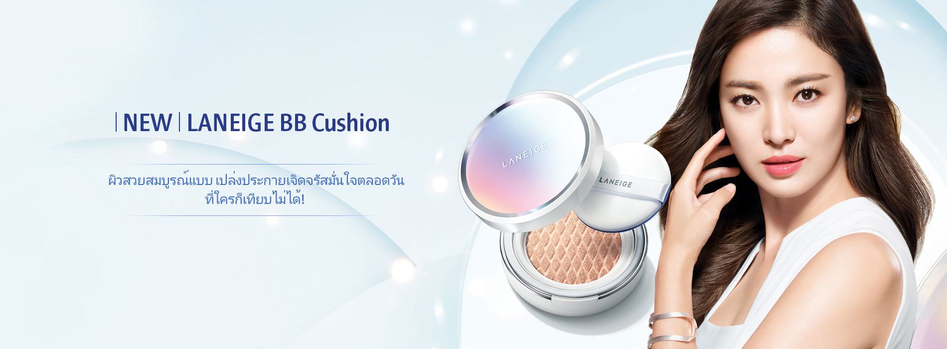 NEW LANEIGE BB Cushion Pore Control
