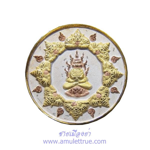 เหรียญพระปิดตาโพธิสัตว์พังพะกาฬ เนื้อทองแดงลงยาสามกษัตริย์ รุ่นจอมจักรพรรดิ์ มหาบารมี พ.ศ.2550