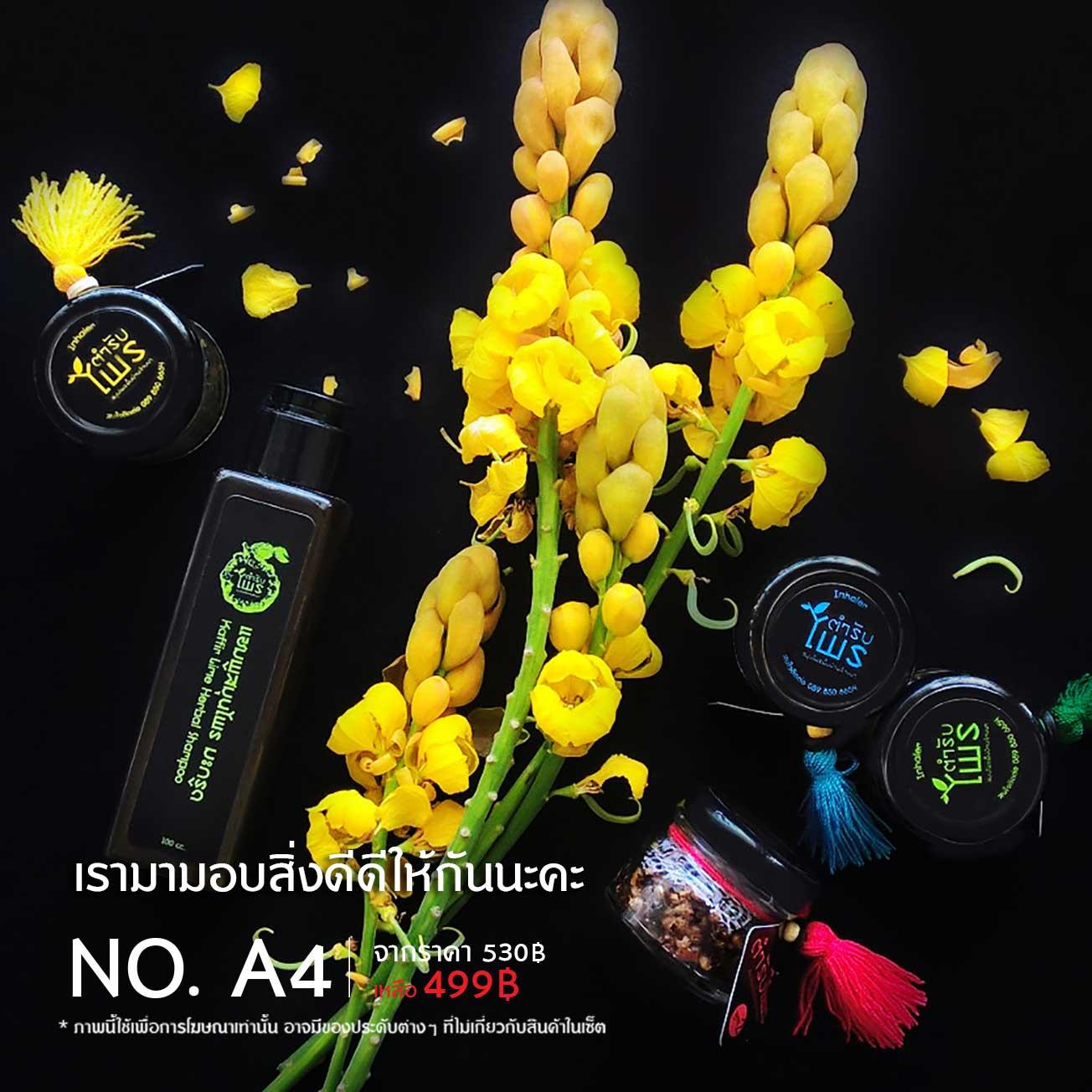 Set No. A4
