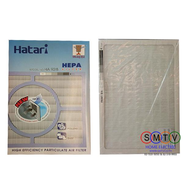 ฟิวเตอร์สำหรับเครื่องฟอกอากาศ HATARI รุ่น HA-9218