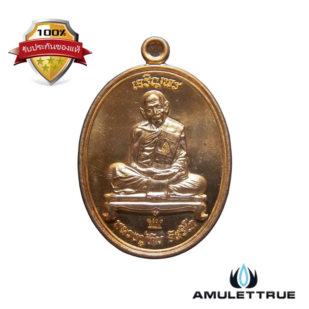 เหรียญเจริญพร ชินบัญชรมหาปราบ เลข ๒๗๔๓ เนื้อนวะโลหะ หลวงปู่ทิม วัดละหารไร่ ปี 2557