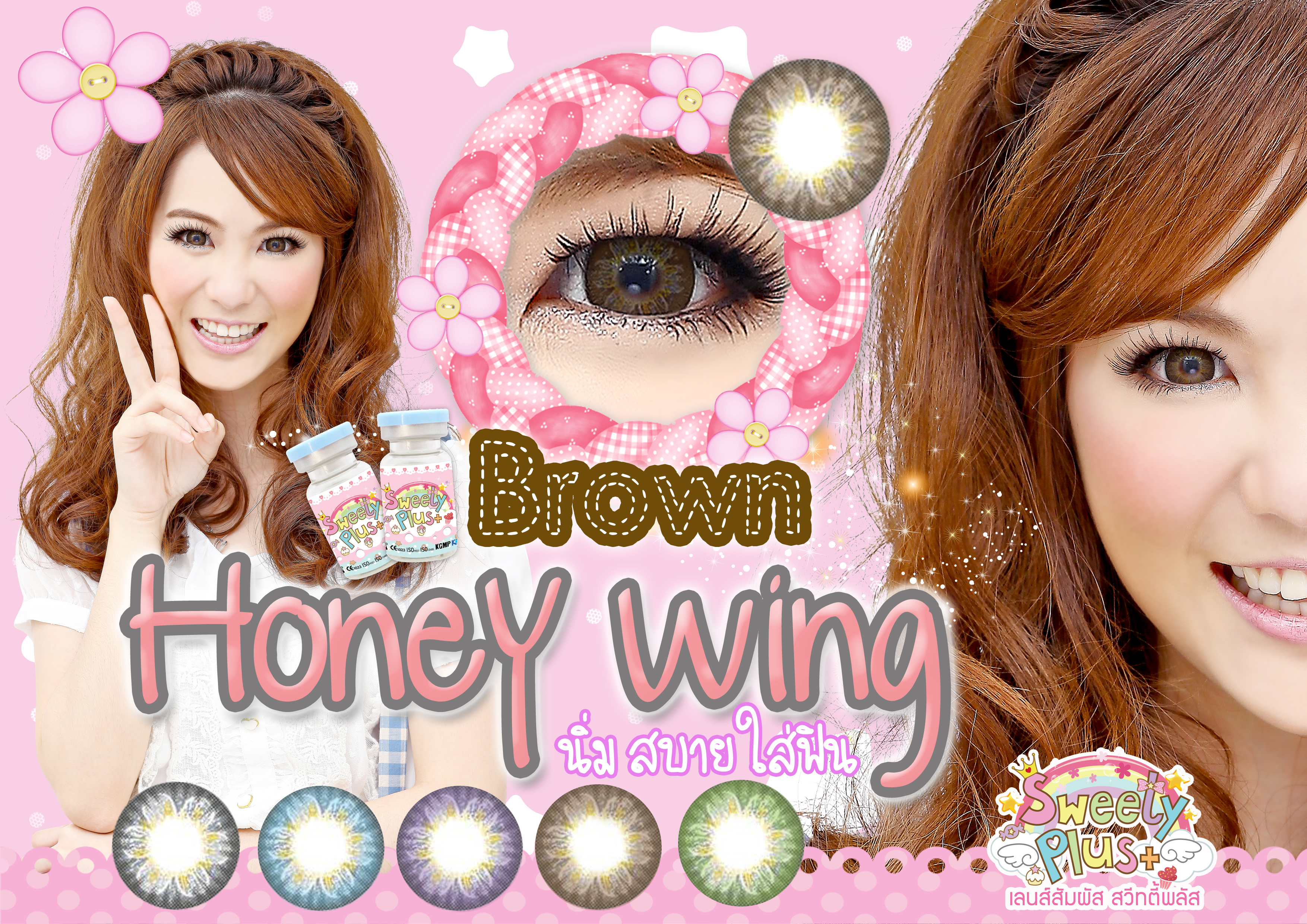 Honey Wing-Brown