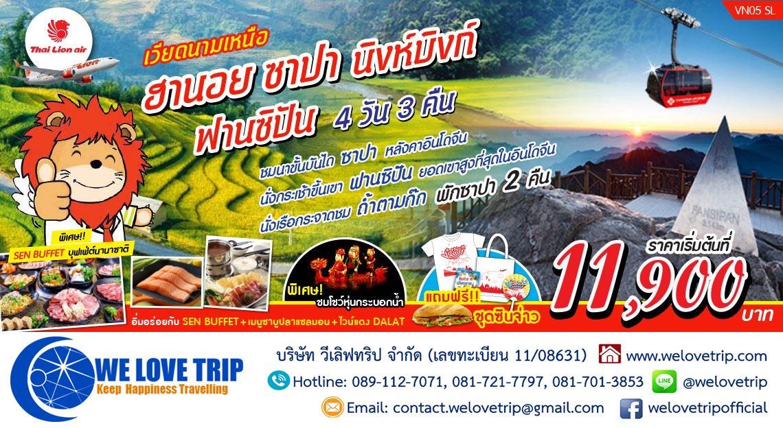 VN05_SL_เวียดนาม ฮานอย ซาปา ฟานซิปัน นิงก์บิงก์ 4 วัน 3 คืน ( ก.ย. - ต.ค.2560 )