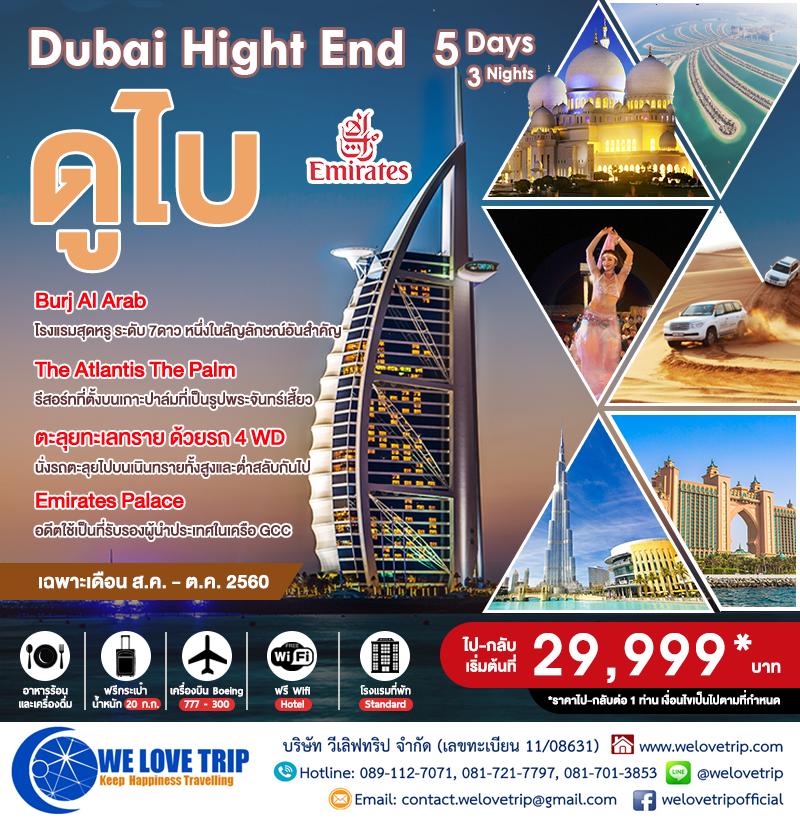 ทัวร์ดูไบ Dubai High End (SMDB02_EK)   5 วัน 3 คืน (สิงหาคม - ตุลาคม 2560)