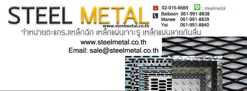 SteelMetal