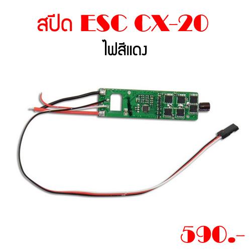 สปีด ESC CX-20 ไฟสีแดง