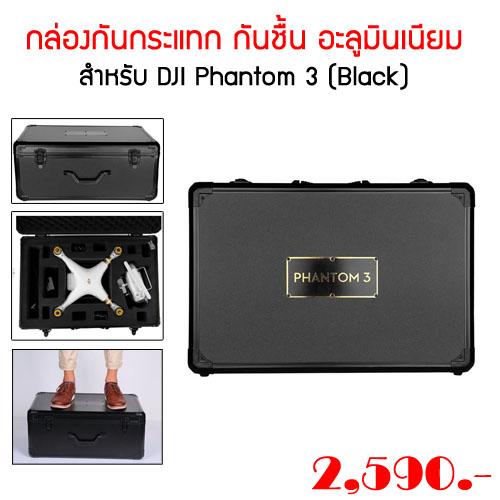 กล่องกันกระแทก กันชื้น อะลูมินเนียม สำหรับ DJI Phantom 3 (ไม่ต้องถอดใบ)