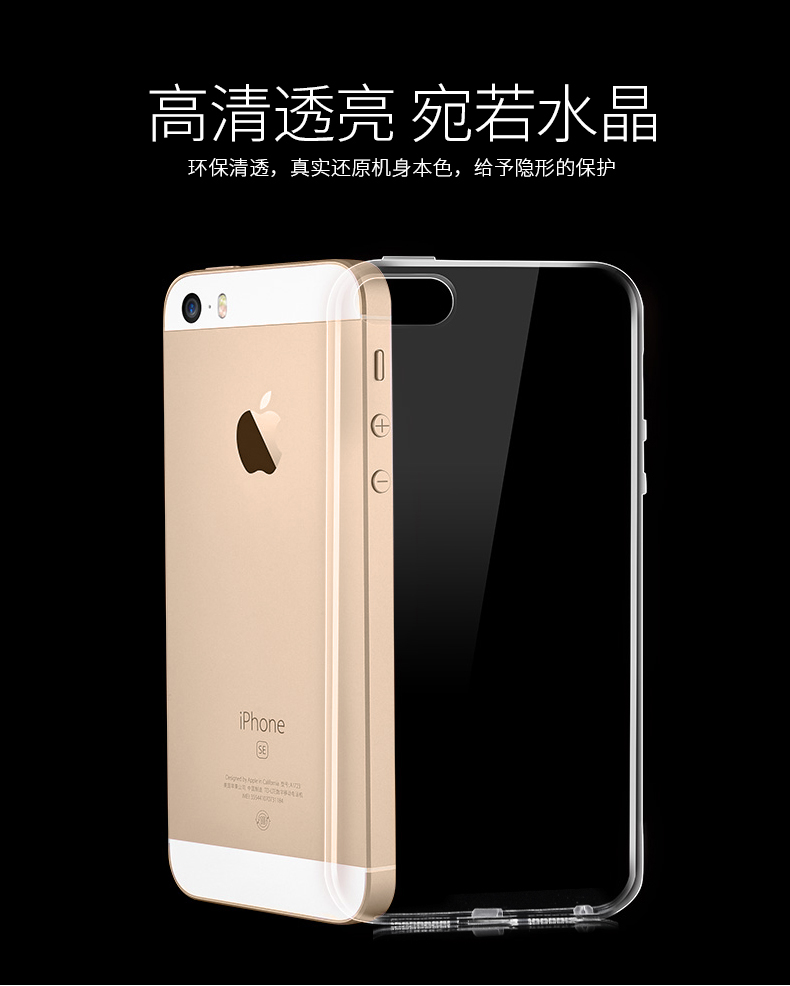 เคสใส iPhone 5, 5s , SE ยี่ห้อ Hoco