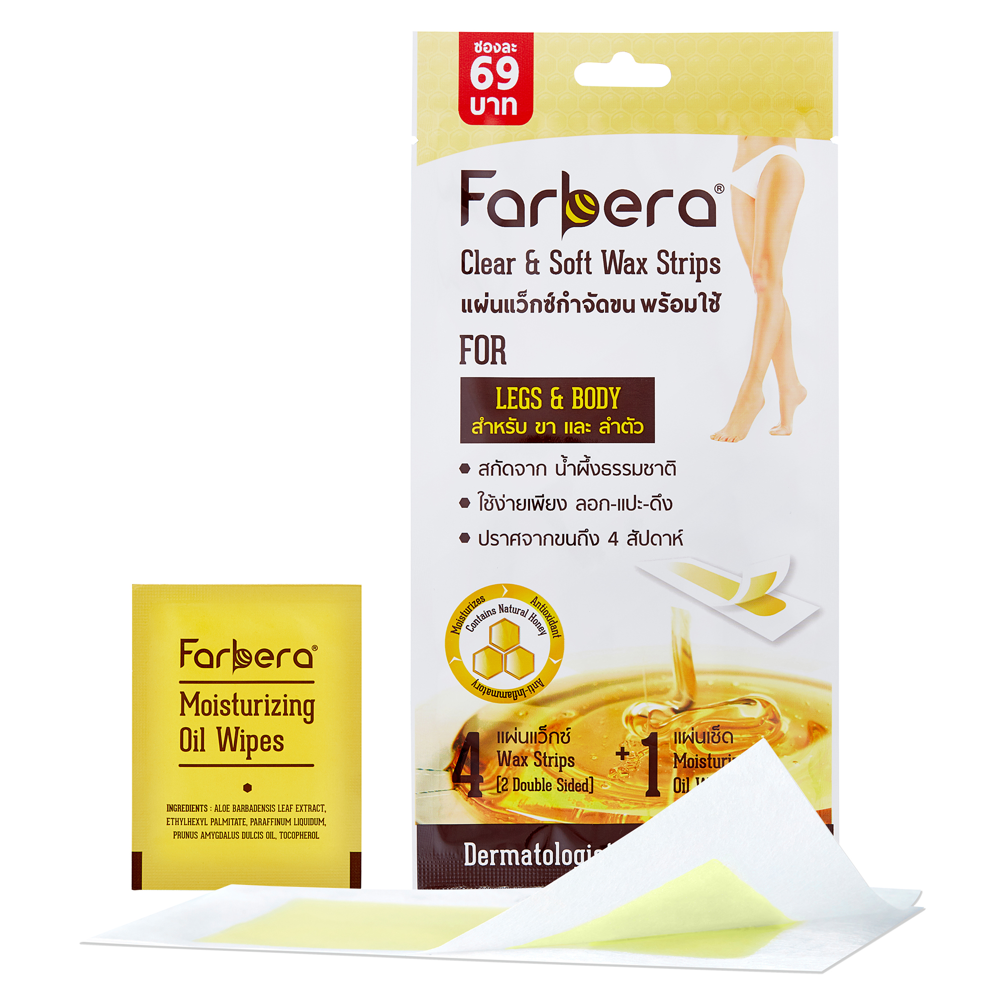 Farbera Clear & Soft Wax Strips (Legs & Body) 4 แผ่น
