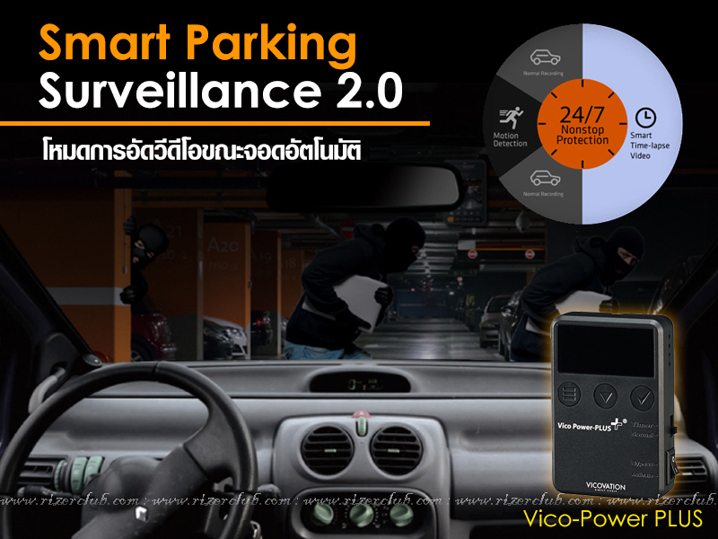 กล้องติดรถยนต์ Vico-Opia1 บันทึกวีดีโอขณะจอดรถอัตโนมัติ (Smart Parking Surveillance 2.0)