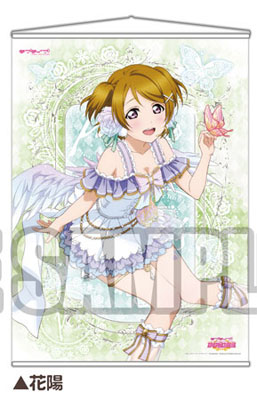 Love Live! - A2 Wall Scroll Ver.5 Hanayo(Pre-order)