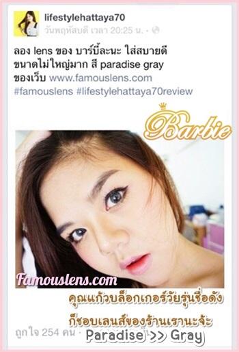 คุณแก้ว บล็อกเกอร์ Lifestylehattaya70 คอนแทคเลนส์รุ่น Paradise Gray Famouslens