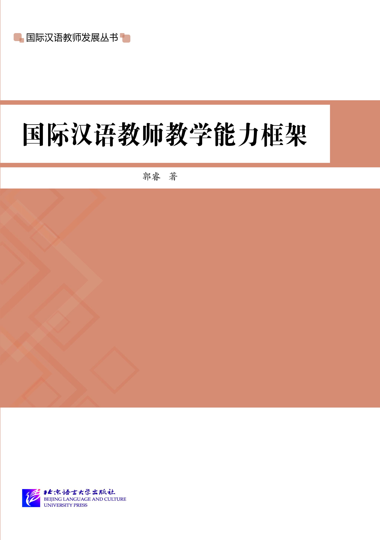 International Chinese Teachers' Teaching Ability Framework 国际汉语教师教学能力框架