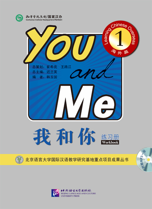 You and Me 1- Learning Chinese Overseas: Workbook+CD