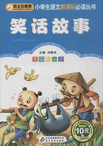หนังสืออ่านนอกเวลาภาษาจีน เรื่องขำขัน