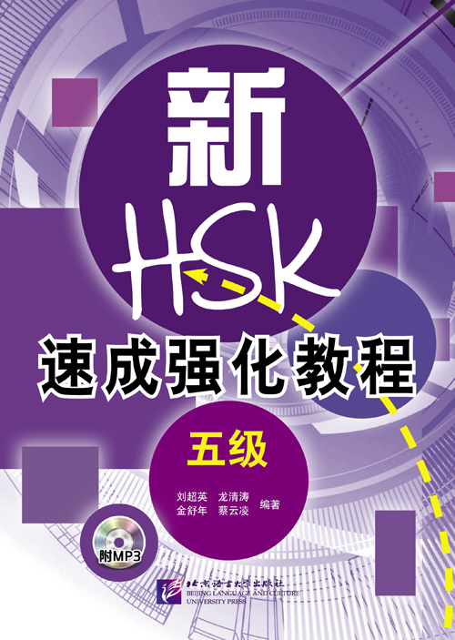 A Short Intensive Course of New HSK (Level 5)+MP3