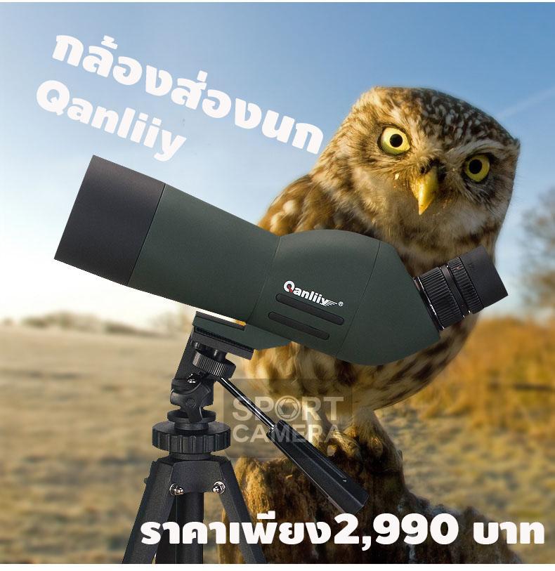 กล้องดูนก Qanliiy 10-3,000เมตร