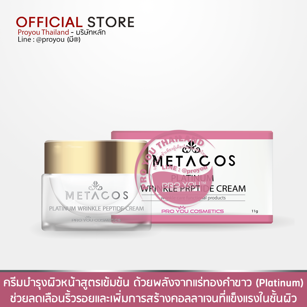 METACOS Platinum Wrinkle Peptide Cream 11g (ครีมบำรุงผิวหน้าสูตรเข้มข้น ด้วยพลังจากแร่ทองคำขาว (Platinum) ช่วยลดเลือนริ้วรอยและเพิ่มการสร้างคอลลาเจนที่แข็งแรงในชั้นผิว)