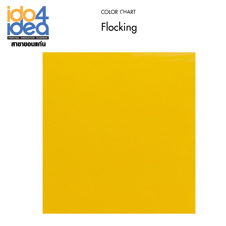 กำมะหยี่รีดติด Flock สีเหลือง
