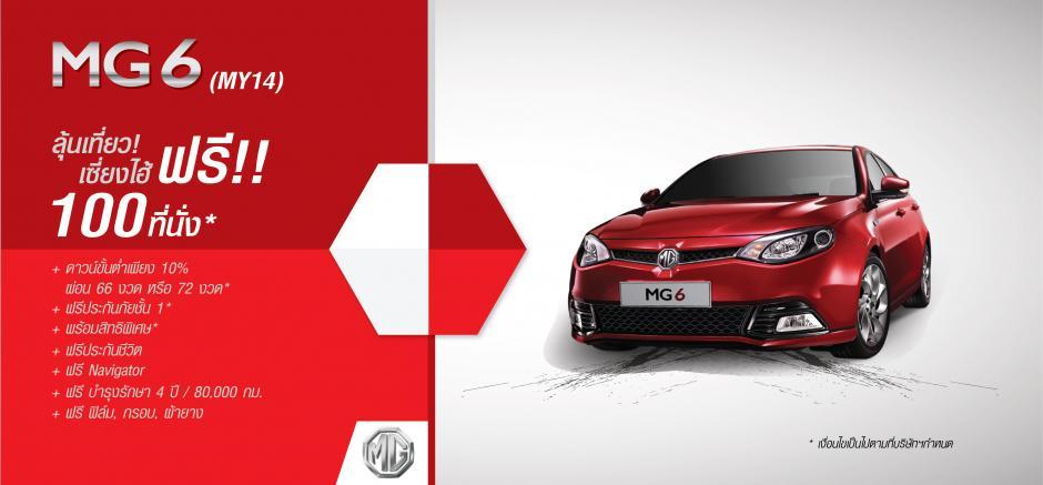 รถยนต์เอ็มจี รถยนต์ MG6 fastback กันยายน