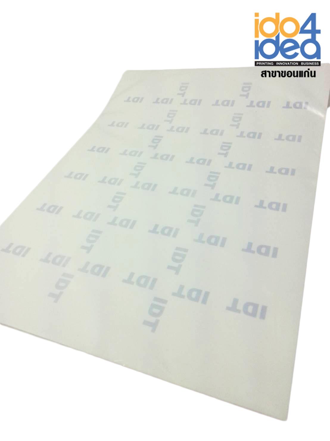กระดาษ IDT Pu ขนาด A4